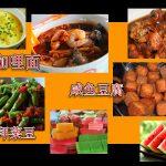 """星期五午餐聚会:享用""""槟城咖哩面、咸鱼豆腐及其他""""(4/11/16)"""