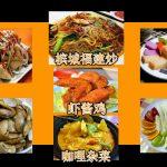 """星期五午餐聚会:享用""""槟城福建炒、虾酱鸡、咖喱杂菜及其他""""(29/09/17)"""