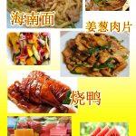 """星期五午餐聚会:享用""""海南面、姜葱肉片、烧鸭及其他""""(23/03/18)"""