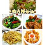 """星期五午餐聚会:享用"""" 槟城鸭肉粿条汤及其他 """"(30/03/18)"""